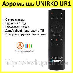 Аэромышь UR1 UNIRKO голосовой, гироскопический пульт, аэро мышь гироскоп, микрофон, аэропульт типо g20s, g10s