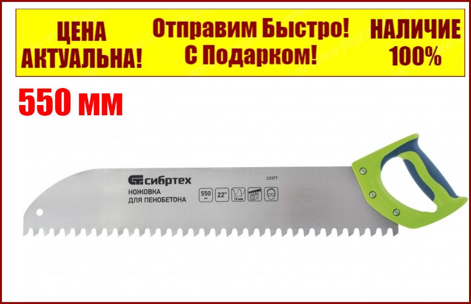 Ножівка по пінобетону 550 мм двокомпонентна рукоятка Сибртех 23377