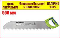 Ножівка по пінобетону 550 мм двокомпонентна рукоятка Сибртех 23377, фото 1