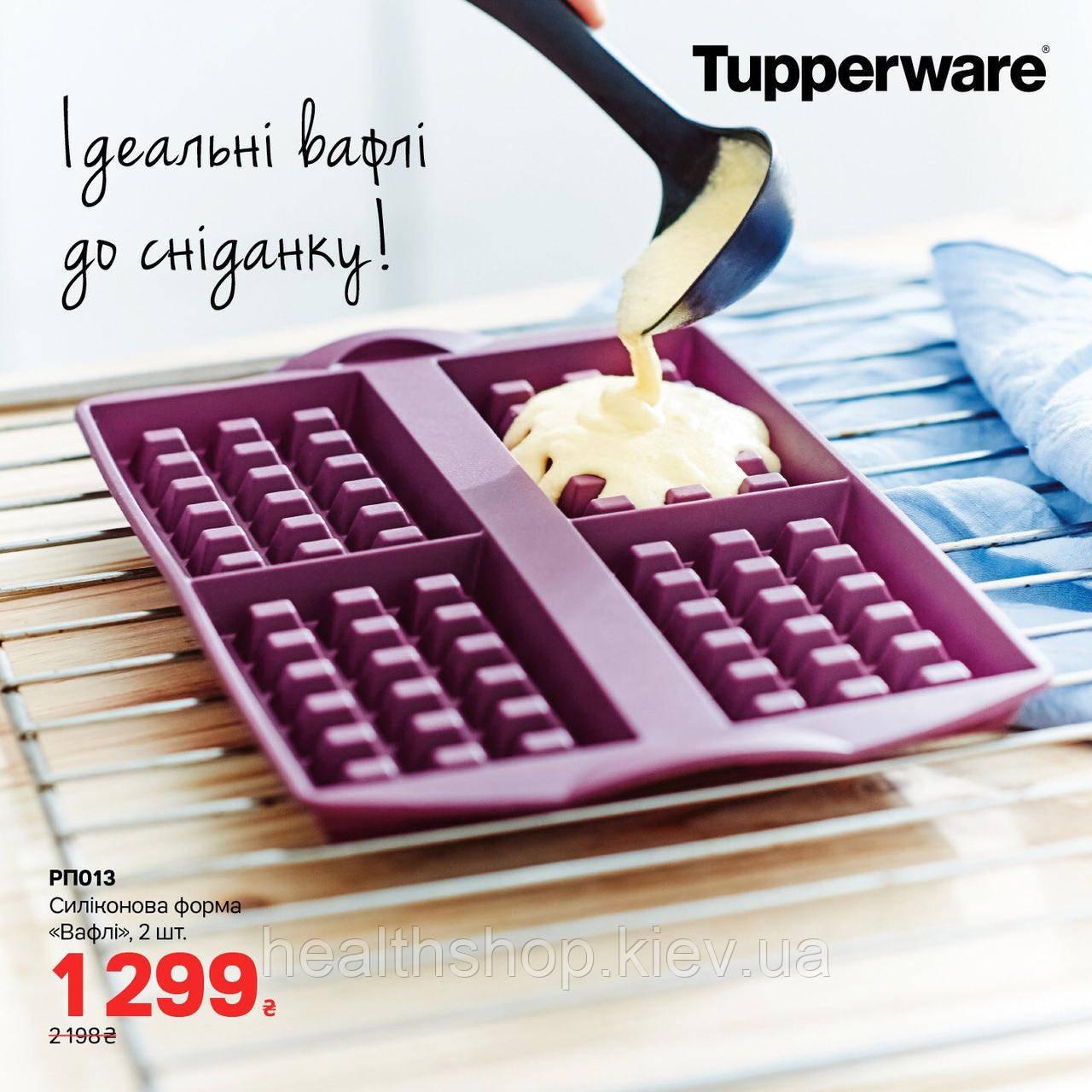 Силиконовая форма Вафли 2 шт Tupperware