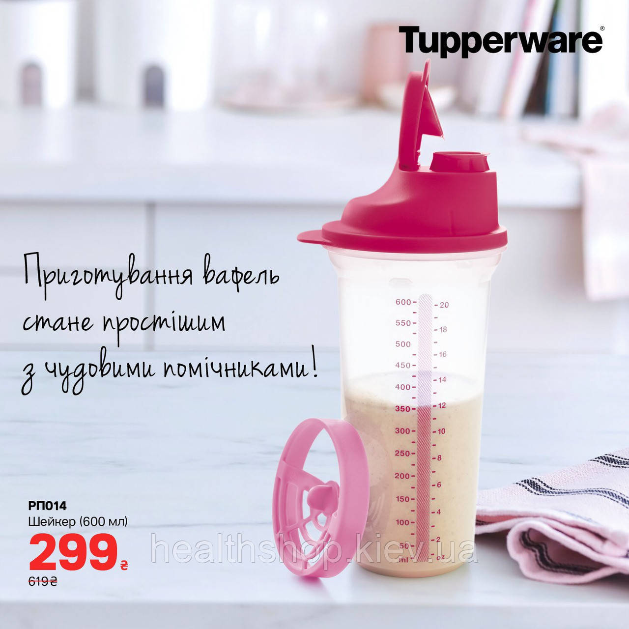 Шейкер (600 мл) Tupperware