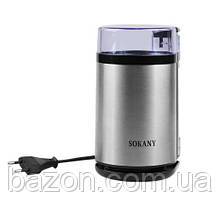 Кофемолка Sokany 3001S