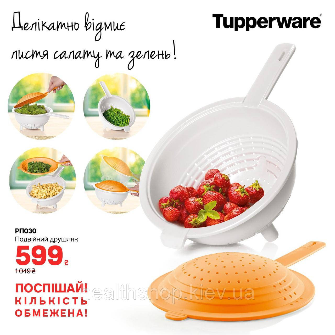 Двойной дуршлаг Tupperware