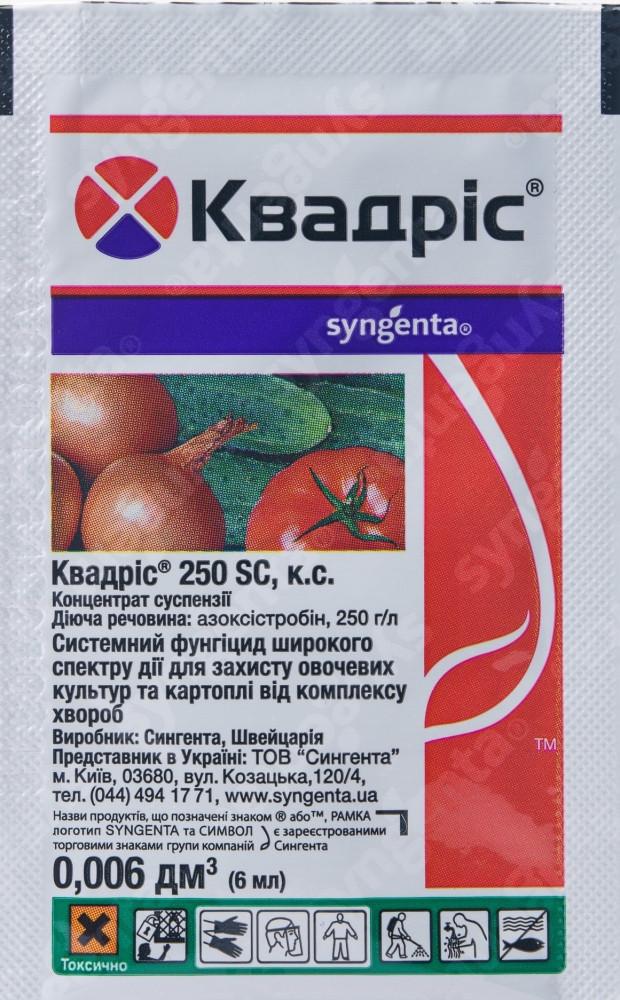 Фунгіцид Квадріс 250 SC к.с. (6 мл), Syngenta