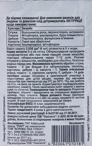 Фунгіцид Квадріс 250 SC к.с. (6 мл), Syngenta, фото 2