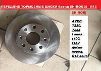 Вентилируемые передние тормозные диски  R13 Lanos, Aveo, Nexia, Sens, Kadet E, Vectra A, Ascona C, Astra F