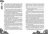 Рубінова книга. Перша книга. Таймлесс.Керстін Ґір., фото 4