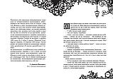 Рубінова книга. Перша книга. Таймлесс.Керстін Ґір., фото 3