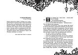 Рубінова книга. Перша книга. Таймлесс.Керстін Ґір., фото 2