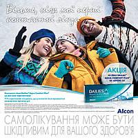 Акция! Dailies Aqua Comfort Plus 30+10