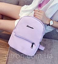 Рюкзак маленький школьный городской лавандовый  Модный Высота 25 см.