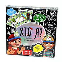 """Детская настольная игра """"КТО Я"""" HIM-02-02   настольная игра для детей крокодил   гра """"Хто я"""" на укр. языке, фото 1"""