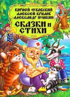 Сказки и стихи Чуковский Крылов Пушкин