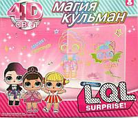 4D Доска магия кульман куклы LOL | доска для рисования 4D Magic Drawing Board | рисовальная дощечка ЛОЛ, фото 1