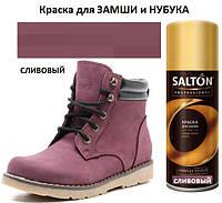 Краска-аэрозоль Сливовый SALTON PROFESSIONAL для замши, нубука, велюра  200 ml
