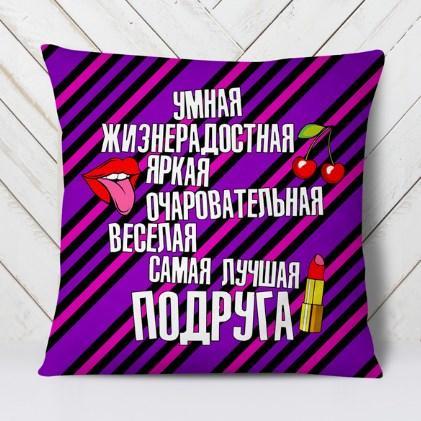 Подушка Самая Лучшая Подруга (Pop Art)