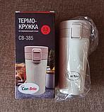 Термокружка из нержавеющей стали Con Brio CB-385 (350 мл)   термочашка Con Brio   термос 0,35 л белый, фото 4