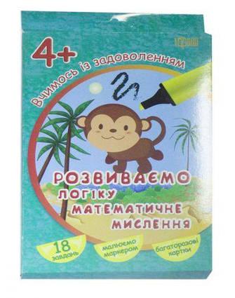 """Книжка с заданиями """"Розвиваємо логіку, математичне мислення"""" 04008"""
