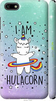 "Чехол на Huawei Honor 7A I'm hulacorn ""3976c-1805-44506"""