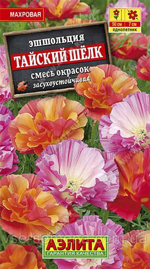 Эшшольция махровая Тайский шелк, смесь окрасок 0,5 г (Аэлита)