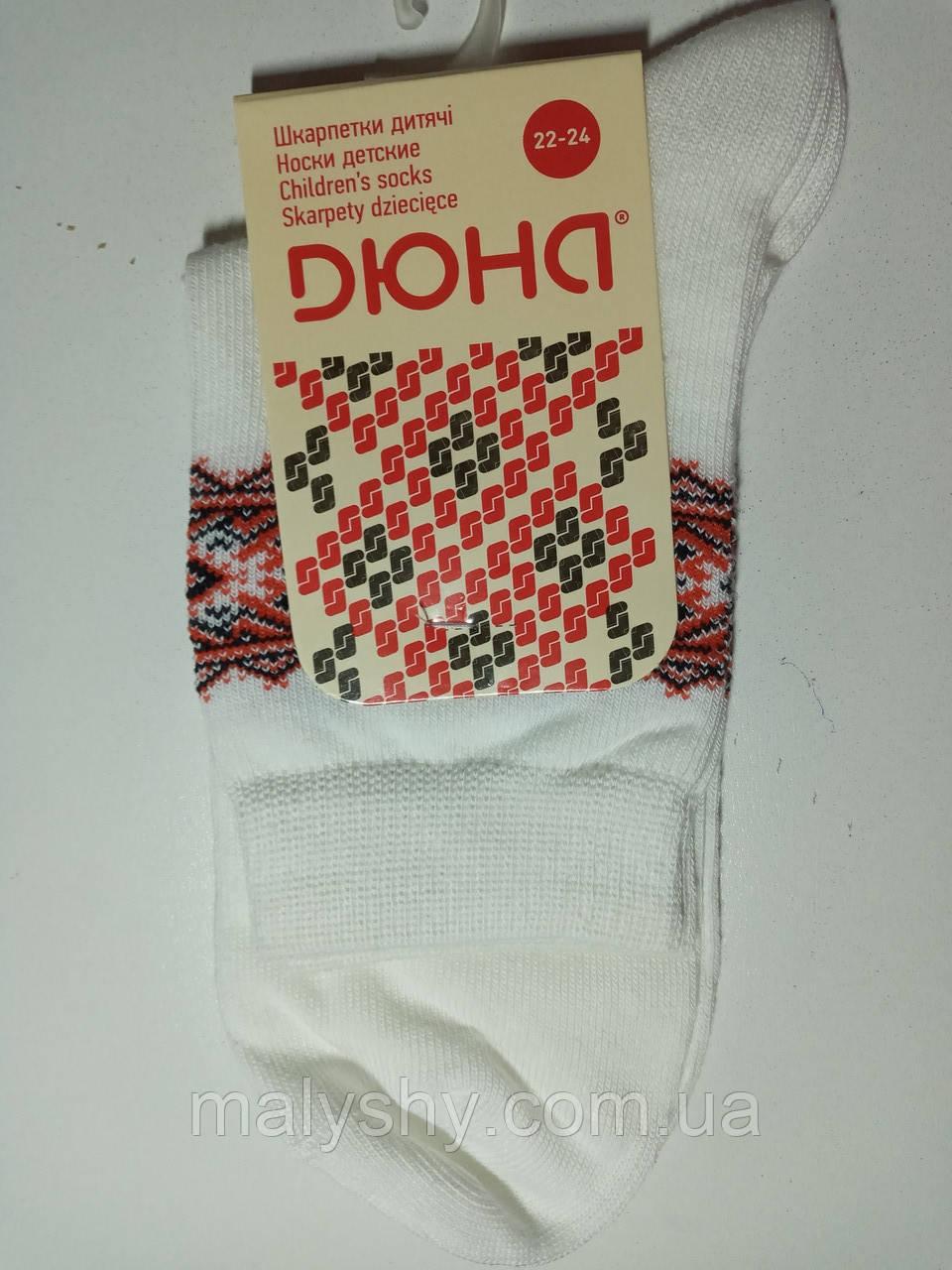 Детские носки демисезонные - Дюна р.22-24 (шкарпетки дитячі) 460-0696-белый