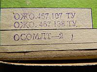 Резистор ОС ОМЛТ - 2 2.2 кОм 5%, фото 1