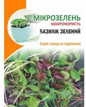 Семена микрозелени Базилика 5 г