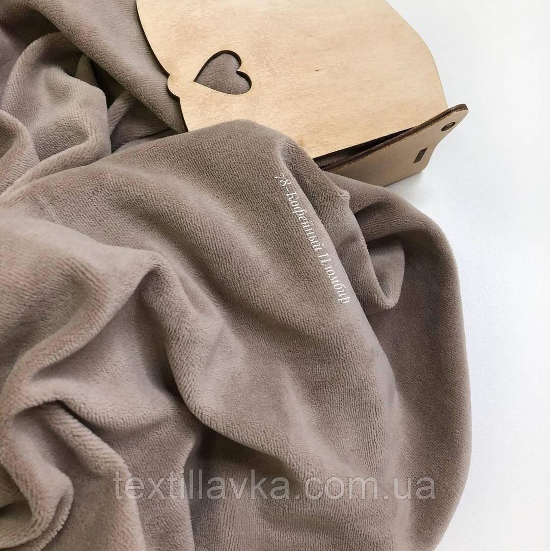 Ткань велюр хлопковый кофейный пломбир