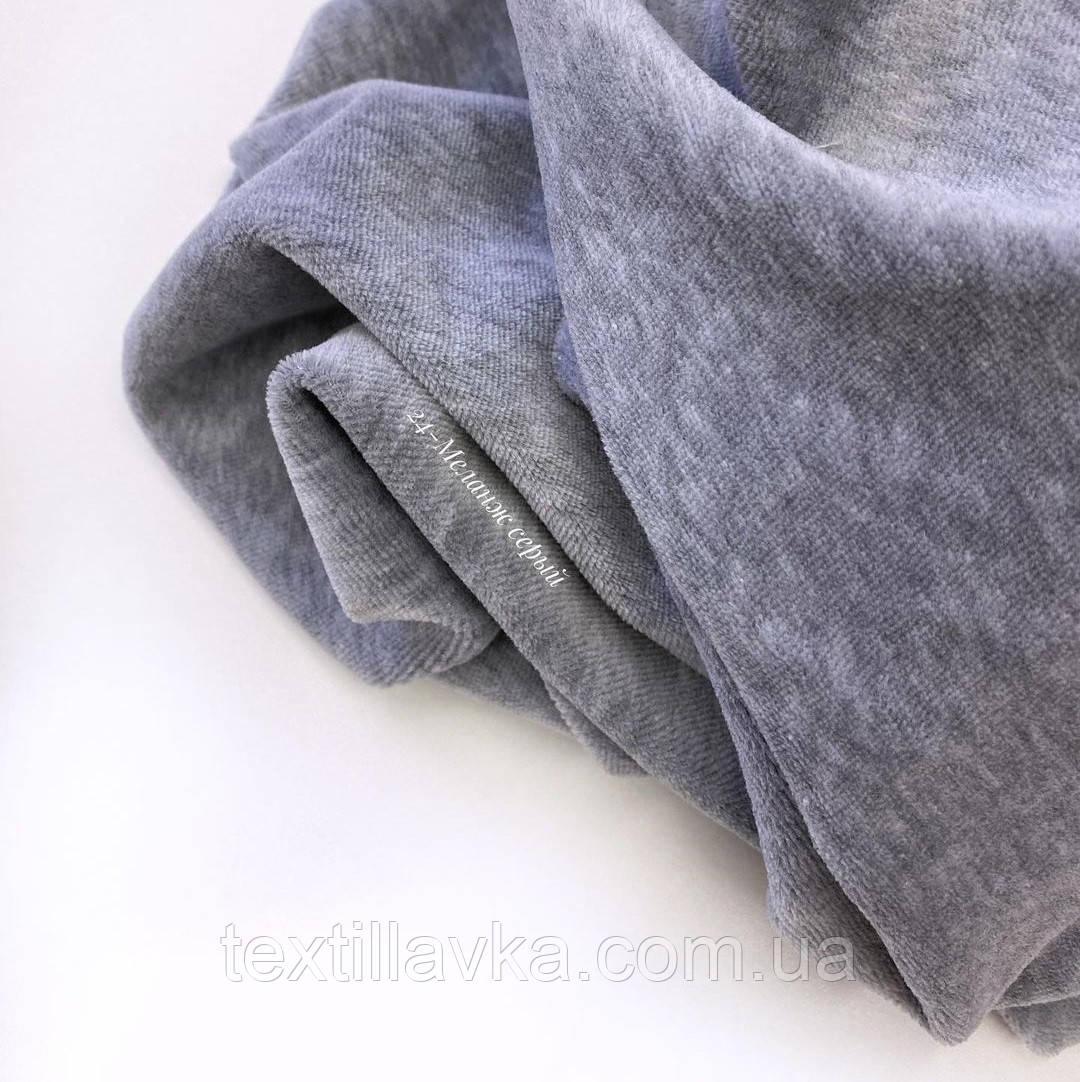 Ткань велюр хлопковый серый меланж