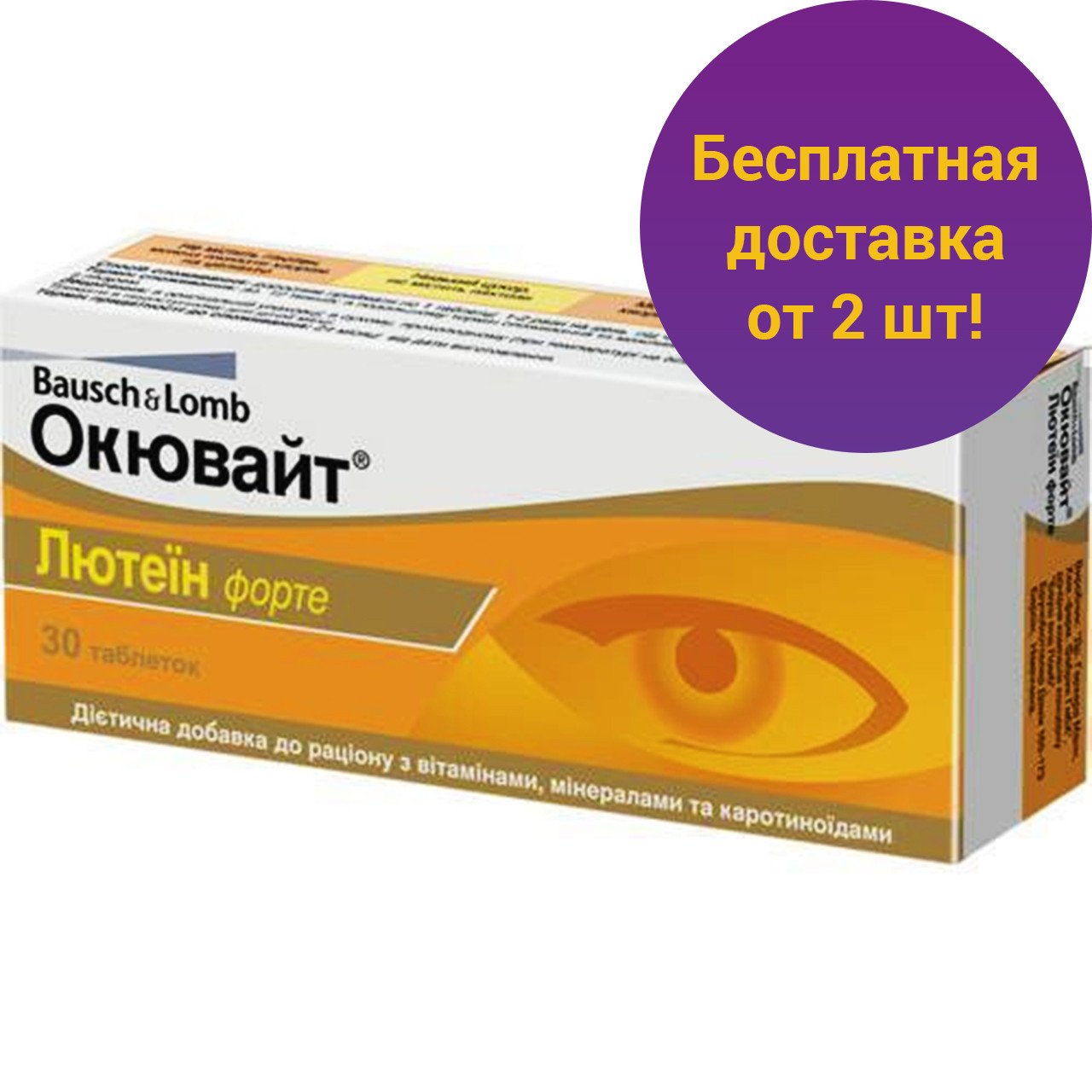 Окувайт Лютеин Форте Bauch+Lomb (витамины для глаз). 30 капсул