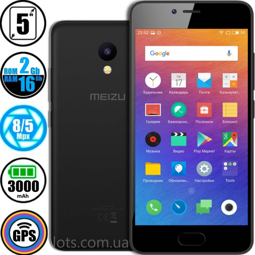 Смартфон Б/У Meizu M5C (2/16GB) Black