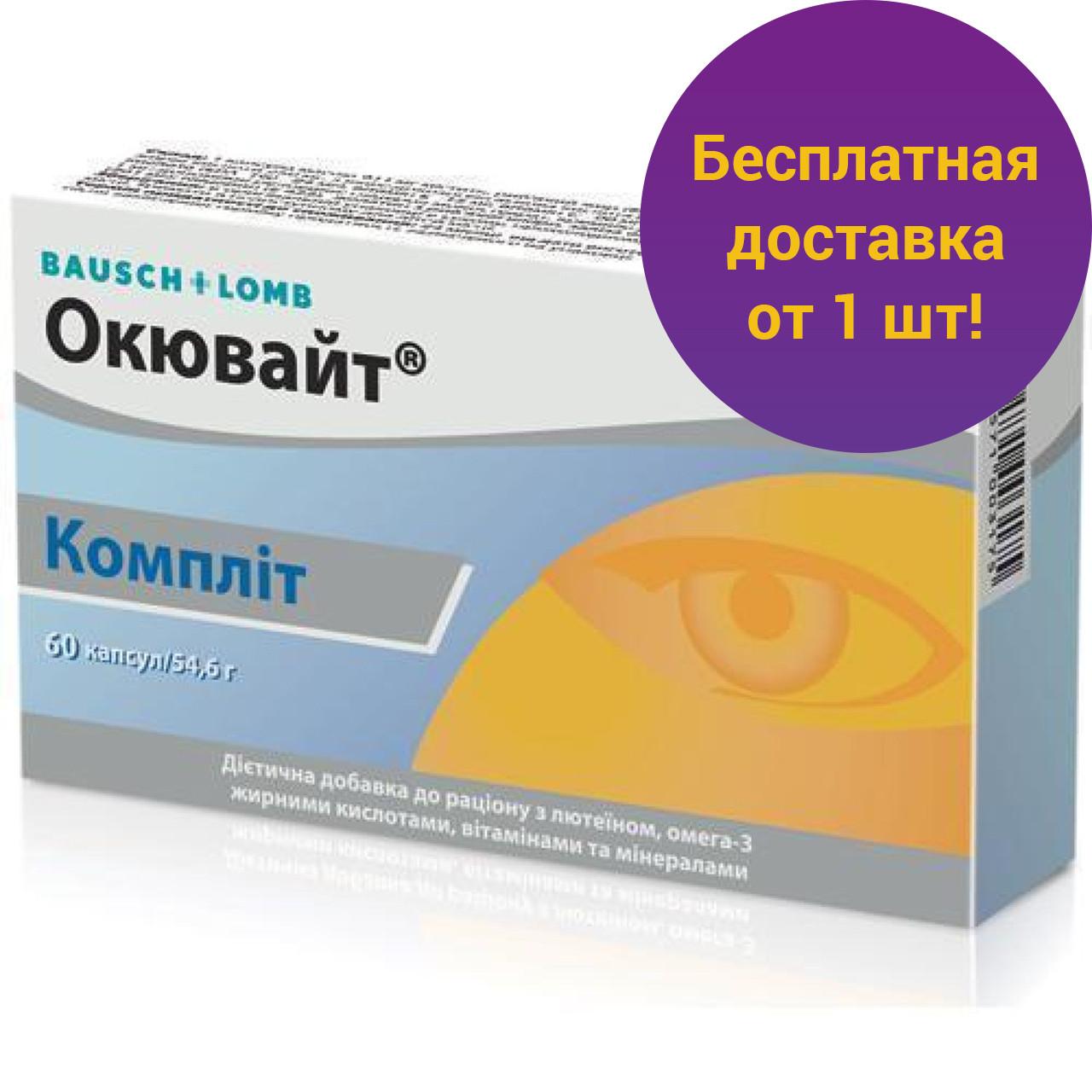 Окувайт Комплит Bauch+Lomb (витамины для глаз). 60 капсул