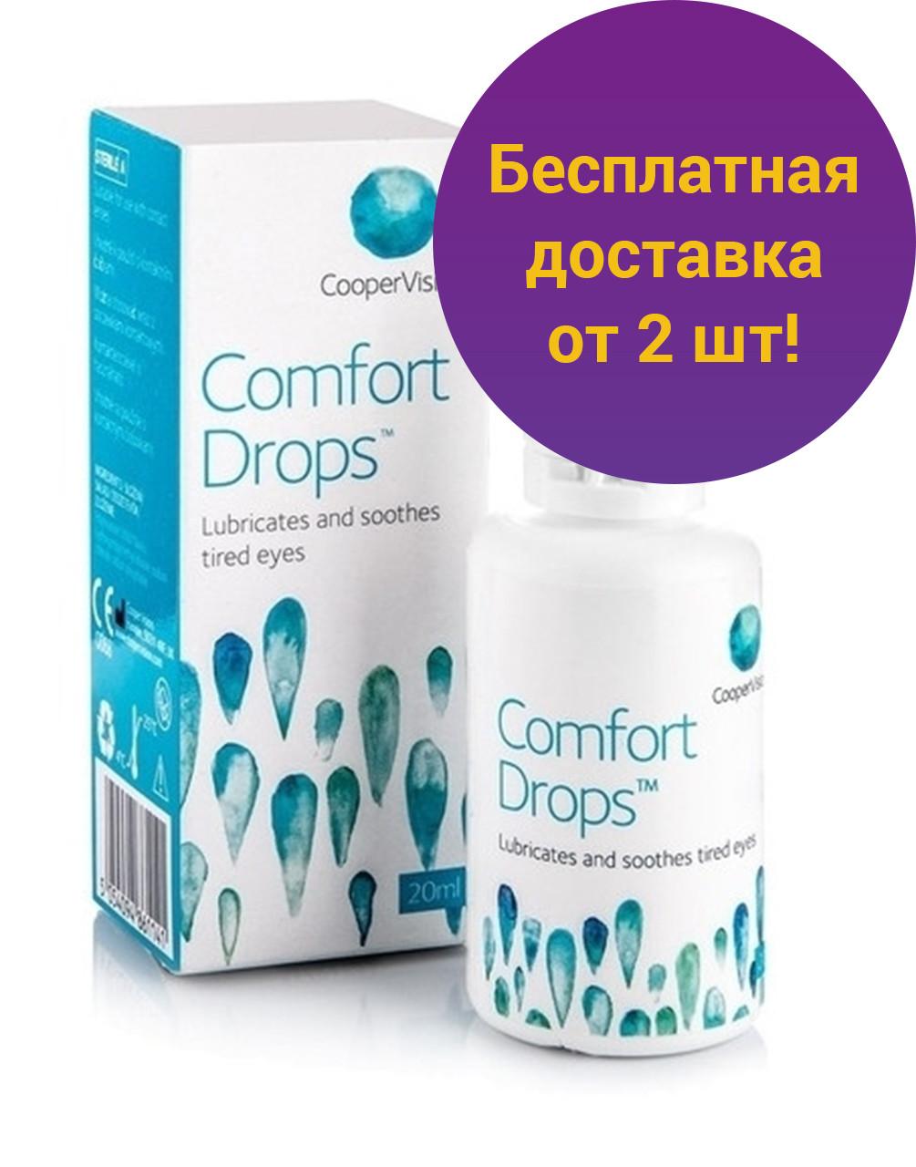 Comfort Drops 20 мл. Краплі для зволоження очей