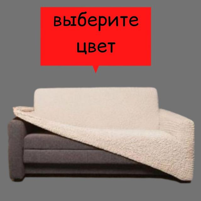 чохли на дивани і крісла