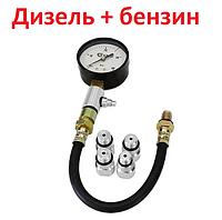 ХЗСО CMPR4002. Компрессометр для дизельного двигателя, прибор измерения компрессии дизеля, дизельный
