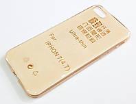 Чехол для iPhone 7 силиконовый ультратонкий прозрачный золотой