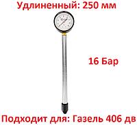 ХЗСО CMPR1602. Компрессометр для бензиновых двигателей, автомобильный, универсальный, прижимной