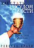 Як стати посудиною честі в Господньому служінні. Ребека Браун (старе видання)