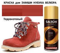 Краска-аэрозоль Терракотовый SALTON PROFESSIONAL для замши, нубука, велюра  200 ml