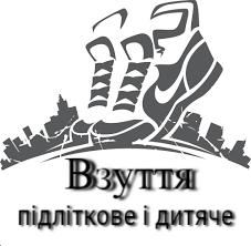 Підліткове, Дитяче взуття 32р.- 35р.- 41р.