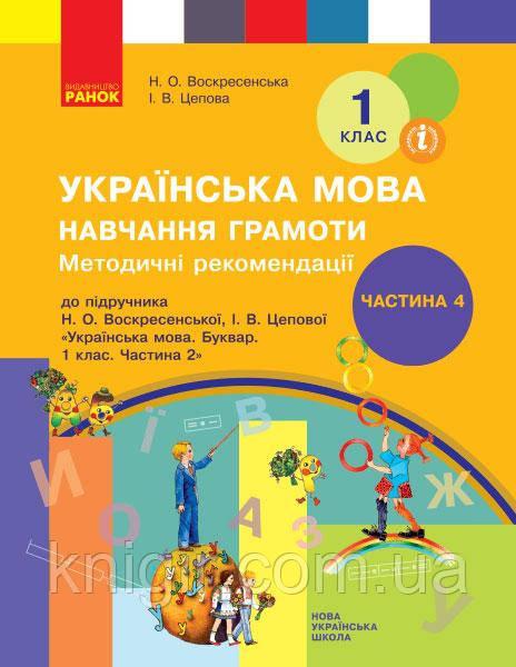 Українська мова. 1 кл Розробки уроків в 4-х частинах  Ч4 (Цепова,Воскресенська)
