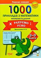Математика 2-3 кл 1000 прикладів (Множення та ділення)