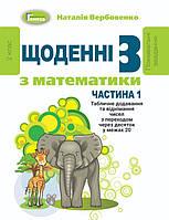 Математика 2 кл Щоденні 3 Табличне додавання та віднімання у межах 20 Ч.1