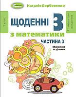 Математика 2 кл Щоденні 3 Множення та ділення Ч.3