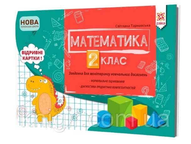 Математика 2 кл Моніторинг навчальних досягень