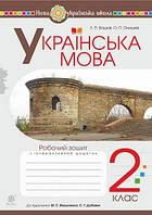 Укр. мова 2 кл Робочий зошит (Вашуленко)
