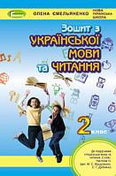 Укр мова та читання 2 кл Робочий зошит в 2-х ч. Ч1 (Вашуленко)