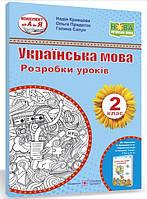 Укр мова 2 кл Розробки уроків (Кравцова)