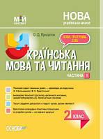 Українська мова та читання 2 кл у 2-х ч.  Ч.1(Большакова)