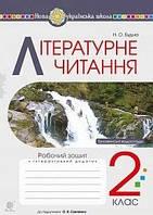 Літературне читання  2 кл Р/З  Ч 2 (Пономарьова, Савченко) + інтерактивний додаток